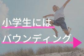【親必見!】小学生が速く走るための練習ならバウンディングだけやっておけばいい!