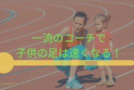 小学生の子供の足が遅いので、一流の陸上コーチに依頼すれば足が速くなりますか?