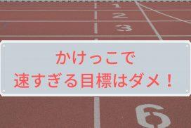 小学生で50mの目標タイムを速く設定しすぎると一向に足が速くならない!