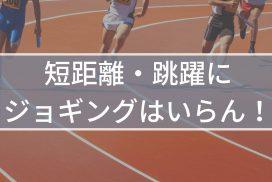 短距離・跳躍選手が有酸素運動をすると筋肉が減って速筋が遅筋に変わる