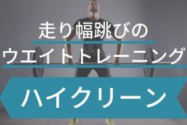 走り幅跳び選手はウエイトトレーニングのハイクリーンで記録が劇的に伸びる!