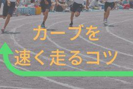 陸上全国7位直伝!運動会でカーブを上手く走るコツは頭を地面に対して真っ直ぐにすること