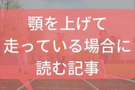 【子供の走り方がオカシイ】~顎(アゴ)が上がってしまう場合は角度に注目しよう!~