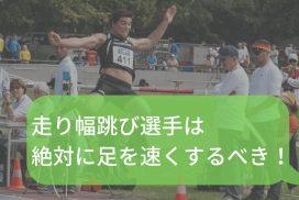 走り幅跳びをやっていて足が遅いときは、助走スピードを上げないと後悔することに…