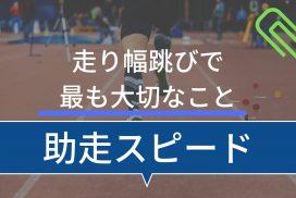 走り幅跳びの記録に最も大切な要素は助走スピードということに納得できない君へ。