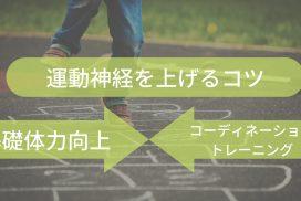 小学生が運動神経を良くする方法はコーディネーショントレーニングと基礎体力向上だ
