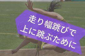 走り幅跳びで上に高く跳べない理由は脚力不足か着地を意識しすぎているせいだ