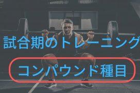 走り幅跳びの記録を伸ばすためにウエイトトレーニングをするならコンパウンド種目に取り組め!