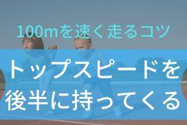 小学生が100mを今より速く走るコツは、トップスピードの位置を後ろにズラすことだ!
