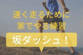 【運動が苦手な親必見】小学生の子供は坂ダッシュで足が見違るほど速くなる
