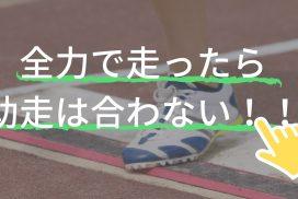 走り幅跳びの試合で踏切の足が合わないのは毎回走りのリズムが違うからだ!