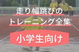 【全国7位直伝】小学生が走り幅跳びの記録を伸ばすためのトレーニングはジャンプ力&走力アップだ!