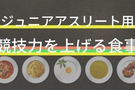 ジュニアアスリートのお母さん必見!競技力を上げるためにはタンパク質を食べさせろ!