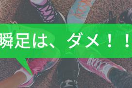 小学生に大人気の靴「瞬足」を運動会にむけて買うのはやめたほうがいい理由