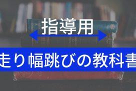 【陸上初心者必読!】小学生に走り幅跳びを指導するための教科書
