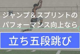 立ち五段跳びの能力を上げてジャンプ&スプリント力を向上させろ!