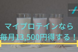 プロテインを毎日飲んでる陸上選手はマイプロテインにすると出費が1/3になる!