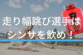 身体が細くて筋肉をつけたい走り幅跳び選手にオススメのプロテインはシンサだ!