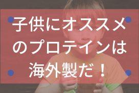 海外製を買え!日本製のジュニアプロテインをオススメしている人は素人だ