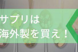 スポーツパフォーマンス向上のために日本製のサプリメントを摂取するのは間違っている