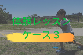 世田谷区かけっこ教室体験レッスンの様子(Case.3)